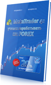 "first small 180x300 - Kondakov: ""MetaTrader 4: learning to earn on FOREX"""