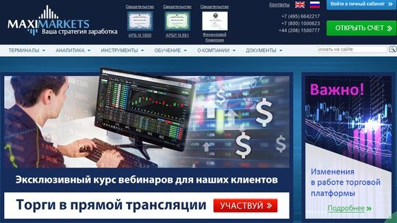 maximarkets otzivy 1 - MaxiMarkets - Forex Broker Reviews and Feedback
